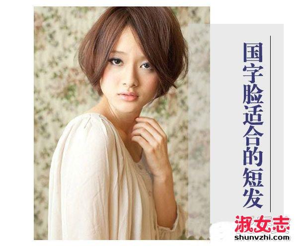 给国字脸一个剪短发的机会 最新日系刘海短发推荐 国字脸女生短发发型图片