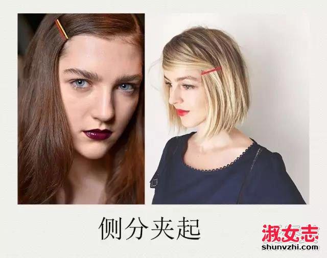 夏季刘海扎上去好看 夏季刘海怎么扎法(3)图片