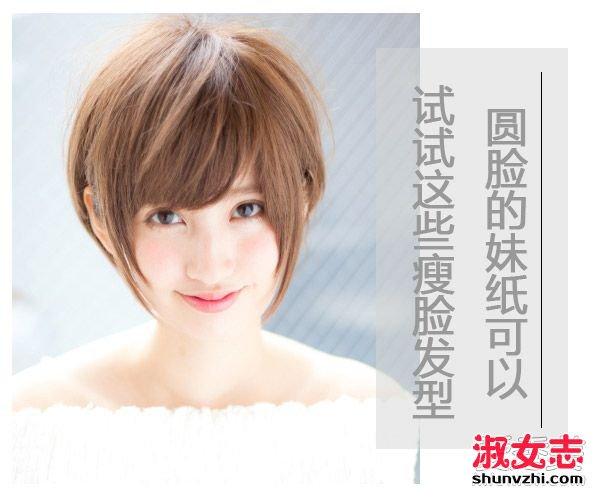 圆脸的短发, 波波头, 中长发跟长发各种发型,让你的 圆脸轻松变 小脸.