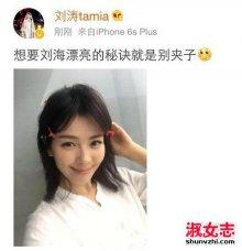 刘涛刘海中分 刘海中分成为新的流行?