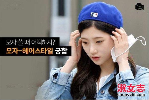 年轻MM必看「发型Ⅹ帽子」搭配法则 秒变爱豆范儿 秋冬帽子搭配