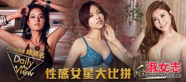 台湾内衣女神出炉 侯佩岑蝴蝶姐姐上榜 内衣女神排行榜