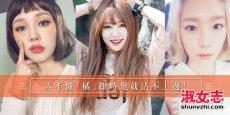 最新流行的韩国橘色眼影 怎么画好橘色眼影