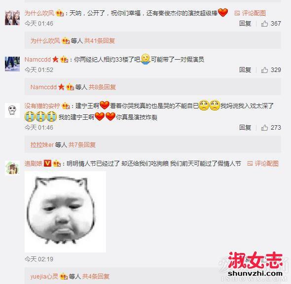 秦俊杰杨紫恋情公开网友评论