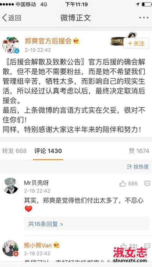 郑爽后援会已闭幕 粉丝高层撤职:我们坚持不住了 郑爽近况
