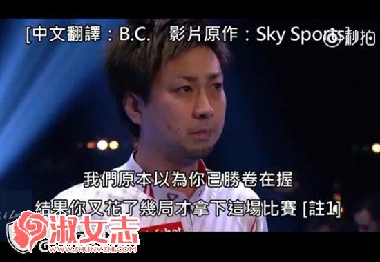 日本撞球选手大井直幸大秀英文鸡同鸭讲采访视频 网友笑翻