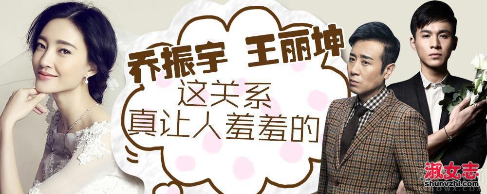 乔振宇王丽坤曾交往8年?