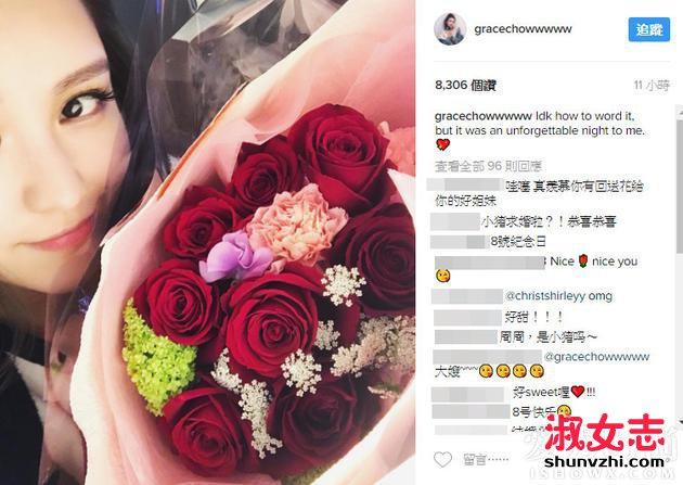 周扬青捧花,网友猜测罗志祥求婚了