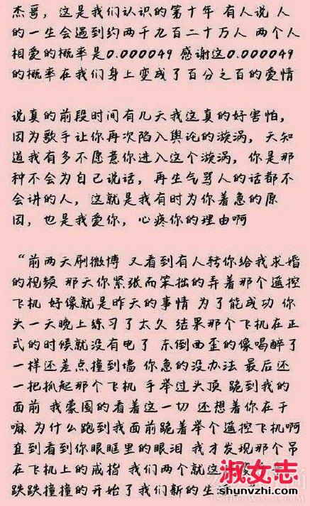 谢娜写给张杰的十周年告白信全文内容
