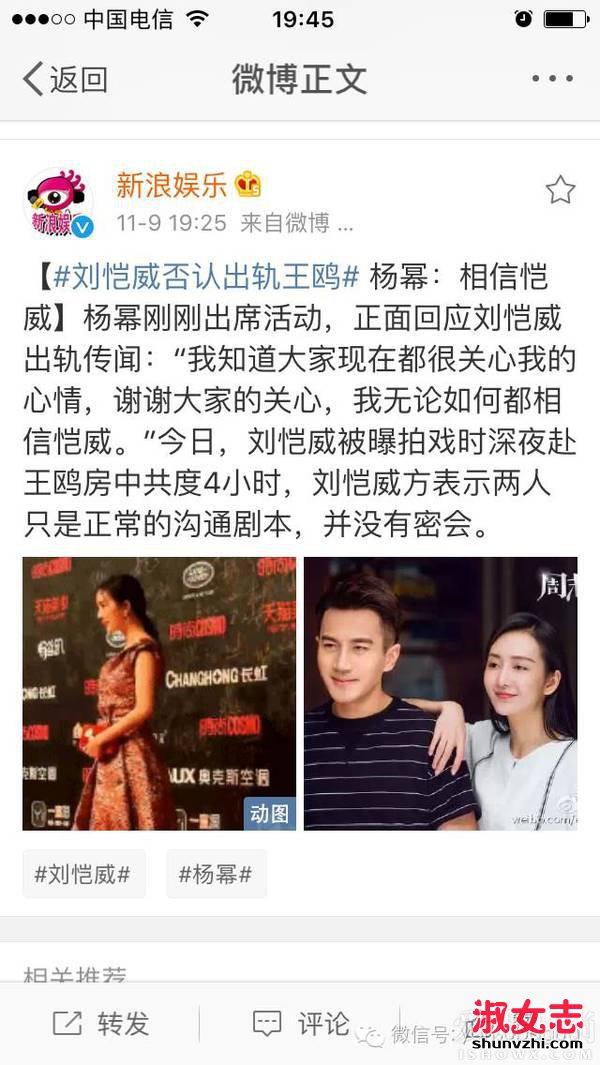 大幂幂都在微博发声明表示相信刘恺威