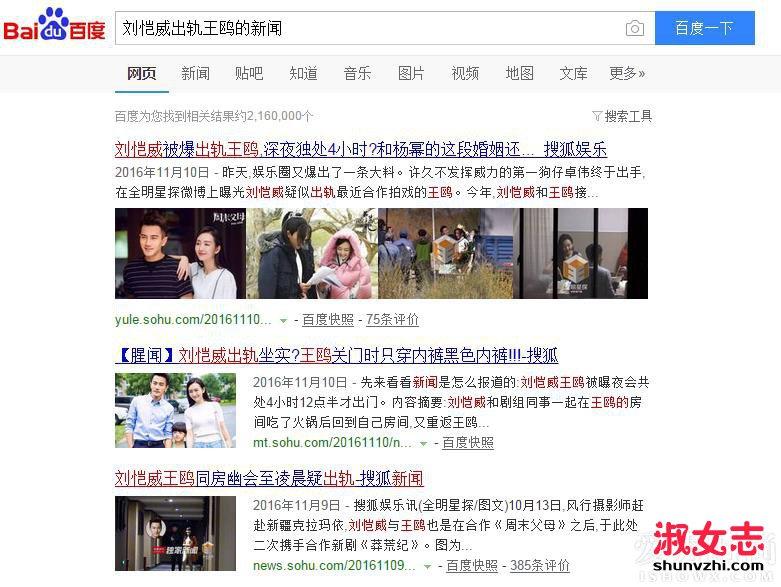 刘恺威出轨王鸥的新闻