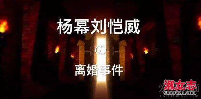 杨幂刘恺威离婚?