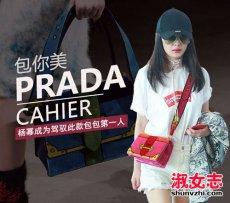 杨幂最新街拍粉色包包抢镜 什么品牌的?