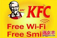 肯德基无线网安全吗 kfc免费wifi安全吗
