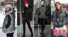 羽绒服冬季怎么穿不臃肿 看潮人街拍