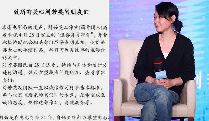 刘若英回应退票风波 刘若英导演电影票房多少