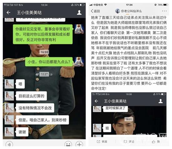 王小佳团队成员谁被抓是怎么回事 王小佳个人资料为什么背叛师傅
