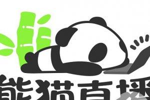 熊猫直播平台破产了吗 还没有官宣员工已经开始补偿图片