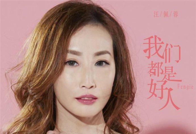 汪佩蓉为什么不红 一个非常有才华的女生