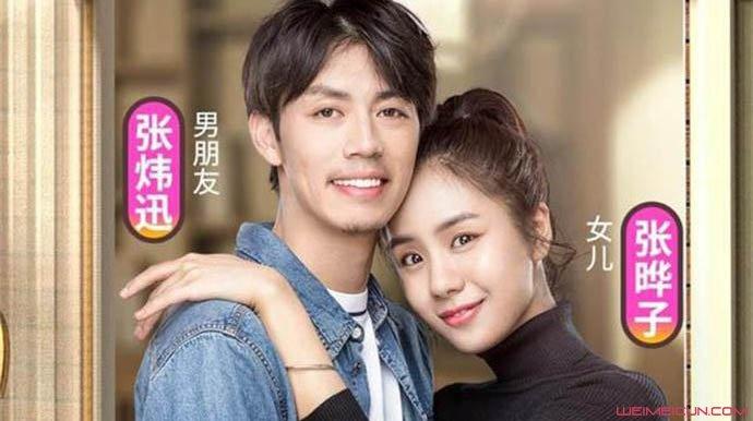 张炜迅和张晔子恋爱 张晔子的爸爸是张潮吗