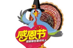 感恩节是什么节日?感恩节能吃什么食物