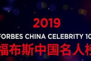 福布斯2019中国名人榜名单详细