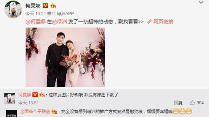 何雯娜宣布订婚