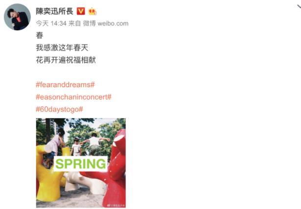 陈奕迅连发微博 陈奕迅红馆演唱会吗