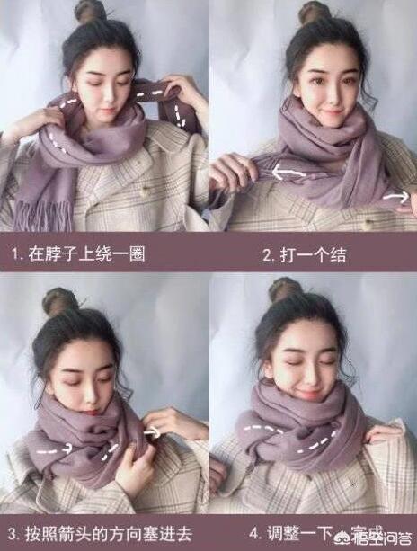 围巾第五种系法