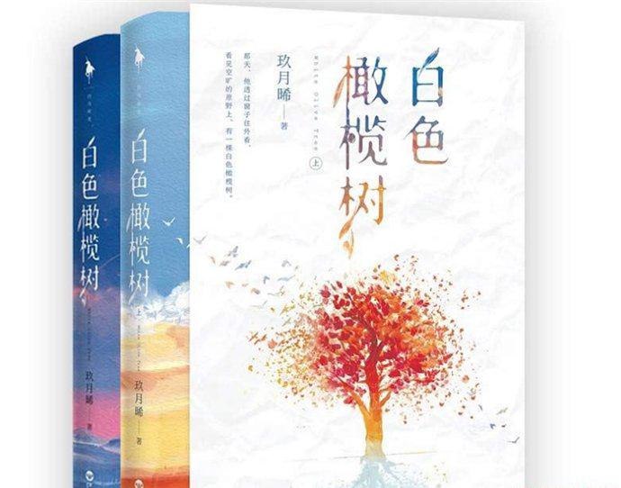 橄榄树歌词是谁写的_白色橄榄树真实事件 白色橄榄树的原型是谁 - 淑女志