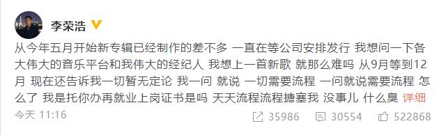 李荣浩想上首新歌就那么难是什么梗