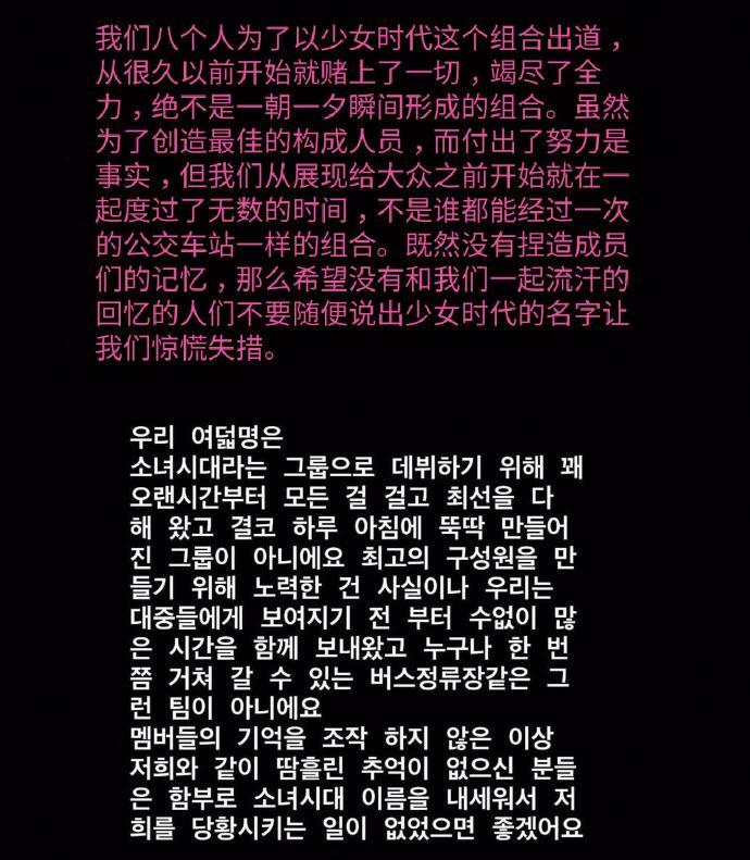 金泰妍退出少女时代了吗 金泰妍发文维护少女时代