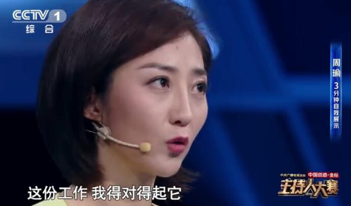 2019央视主持人大赛周瑜资料 周瑜结婚了吗