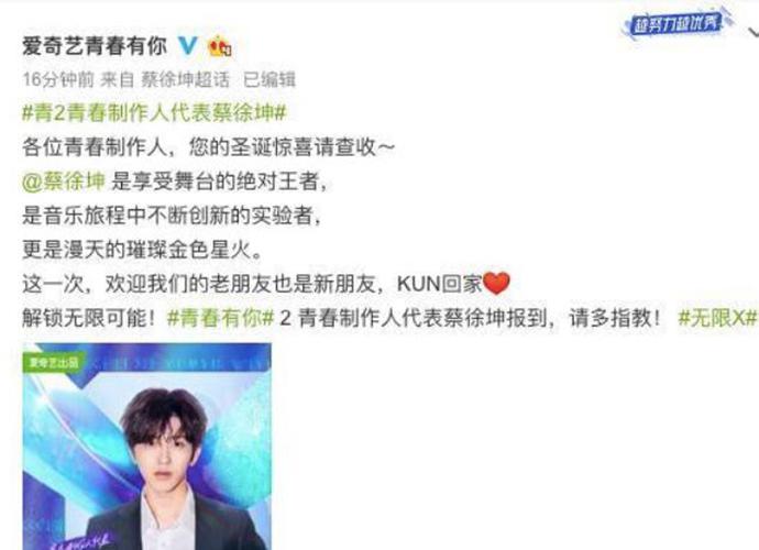 蔡徐坤加盟青你2 加入了导师阵容