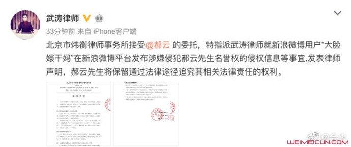 郝云方律师声明 否认家暴为了争夺孩子争吵