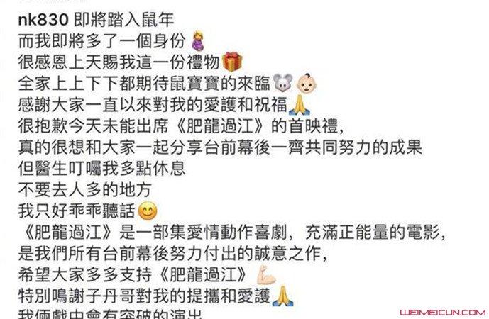 40岁周丽淇宣布有孕 与老公傅程鹏婚礼改名怎么回事