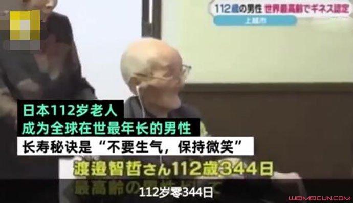 112岁老人长寿秘诀 揭秘世界最长寿男性