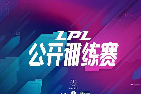 LPL公开训练赛开始 最新赛事对抗性十足