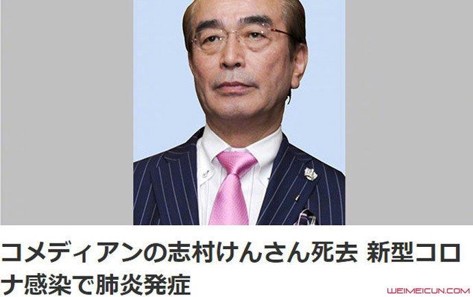 志村健事务所声明