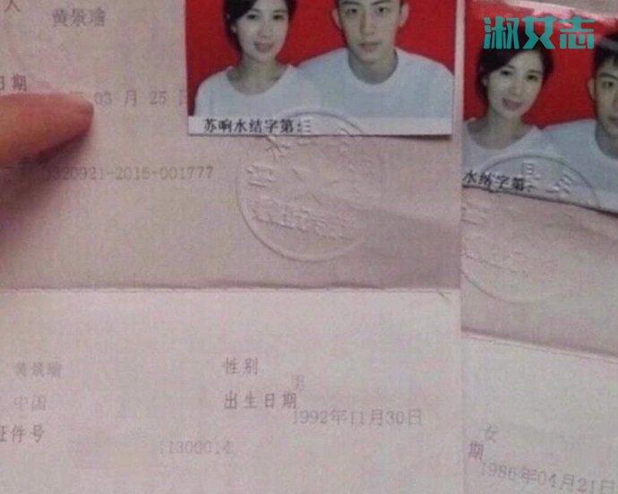王雨馨和黄景瑜结婚证