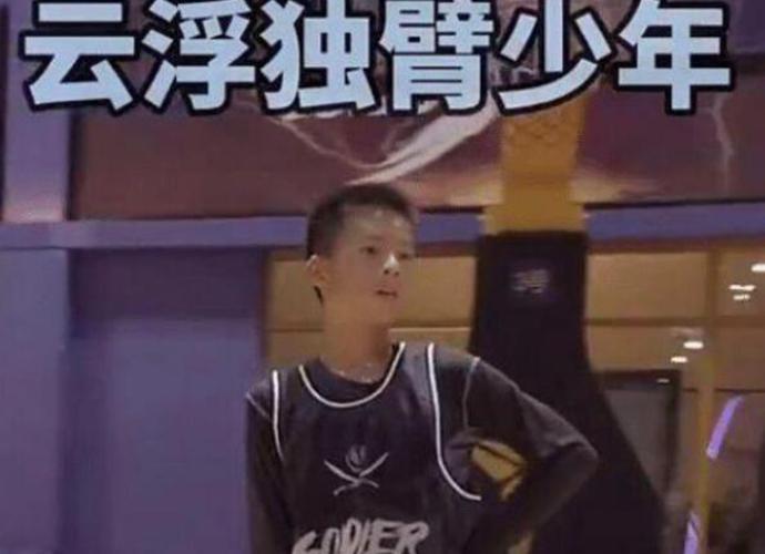 独臂篮球少年张家城