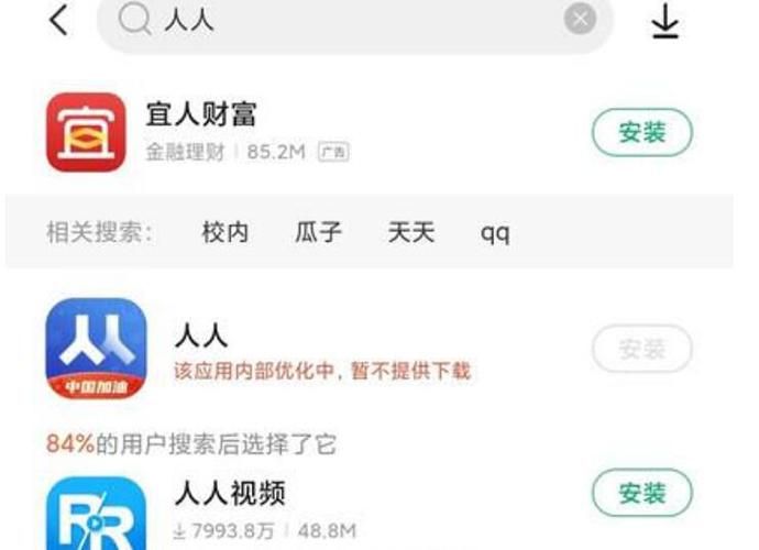 人人App疑全网下架