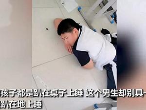 最后排男生趴地上午睡 别人的是硬座他是硬卧