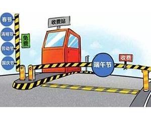 端午假期高速不免费 这些时间段最容易堵车建议避开