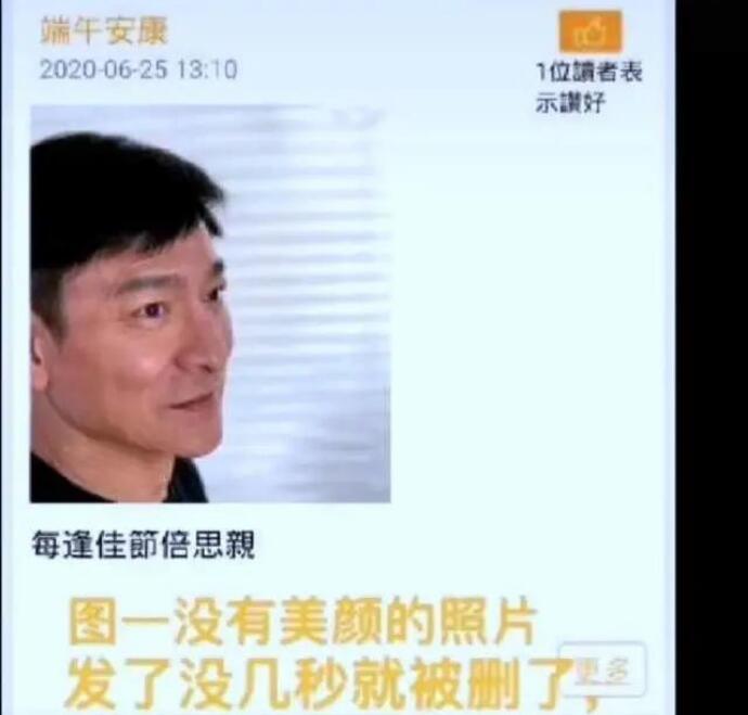 59岁刘德华误发显老生图秒删