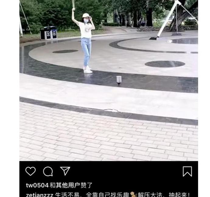 章泽天公园学大爷抽陀螺