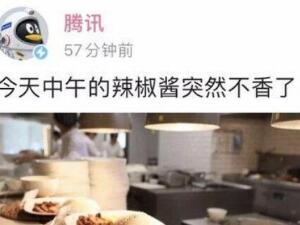 腾讯中午的辣椒酱突然不香了 腾讯自嘲回应被骗事件太丢脸了