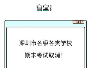 深圳取消期末考试 各种考试扎堆来缓解学生压力