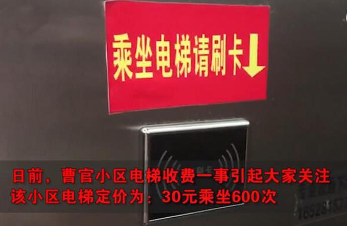 济南一小区乘电梯按次收费