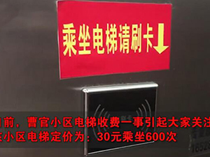 济南一小区乘电梯按次收费 防范熊孩子的无奈之举吗